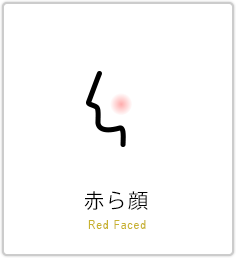 赤ら顔 Red Faced