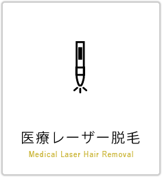 医療レーザー脱毛 Medical Laser Hair Removal
